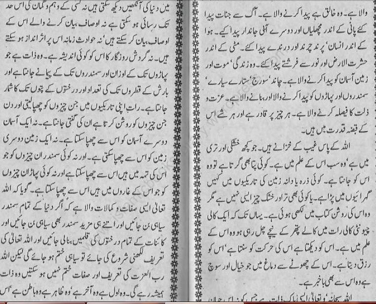 DAWAT O TABLIGH & ISLAH: Six Points of Tabligh in Urdu and