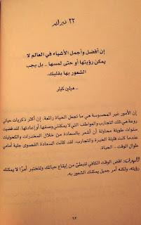 كتاب حتى تكون قويا pdf