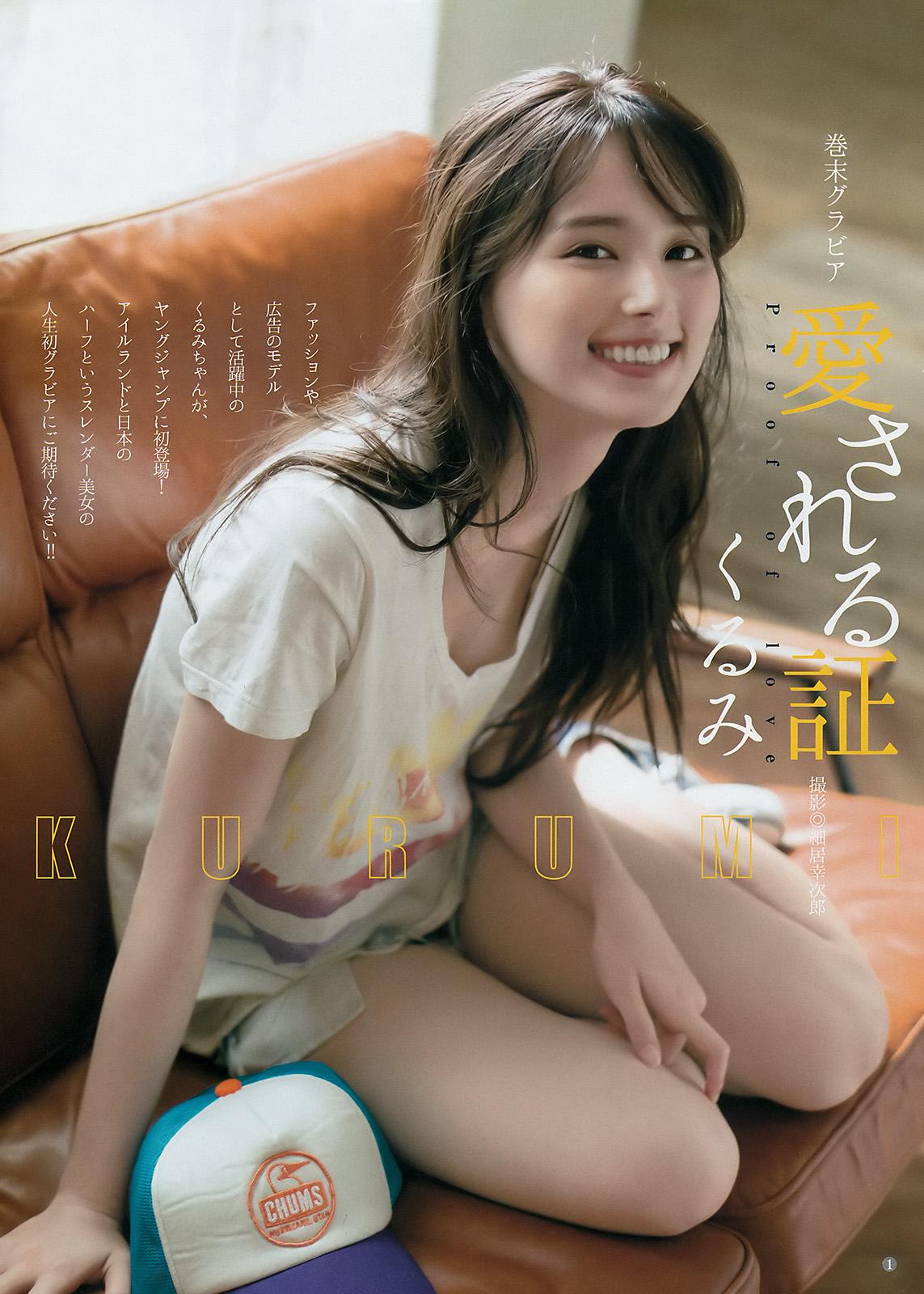 Kurumi Khan くるみかーん, Young Jump 2017 No.42 (週刊ヤングジャンプ 2017年42号)