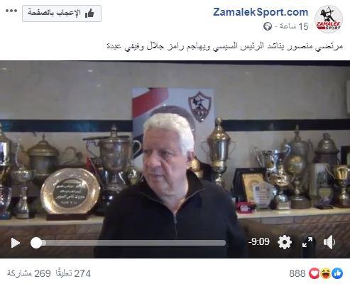 مرتضي منصور يناشد الرئيس السيسي ويهاجم رامز جلال رامز في الشلال رمضان 2019