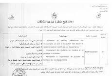 كلية الطب بتونس فتح مناظرة خارجية