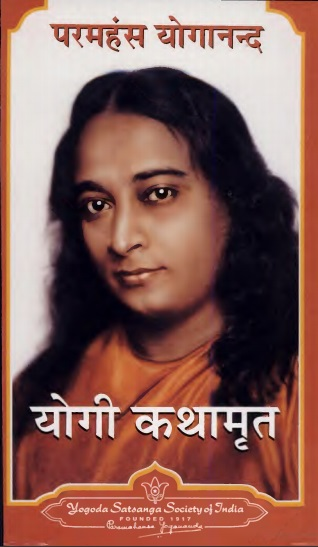 autobiography of a yogi pdf free download, autobiography of paramahansa yogananda in hindi, ek yogi ki atmakatha in hindi pdf, hindu,