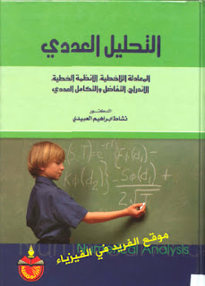 المعادلة اللاخطية ، الأنظمة الخطية ، الاندراج ، التفاضل والتفاضل العددي