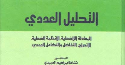تحميل كتاب التحليل الالي ابراهيم الزامل pdf