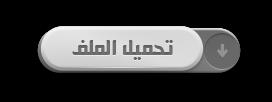 """أيقونات لمواقع التواصل الاجتماعي psd طھطظ…ظٹظ"""" ط§ظ""""ظ…ظ""""ظپ.png"""