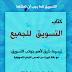 كتاب التسويق الإلكتروني للجميع PDF مجانا للتحميل
