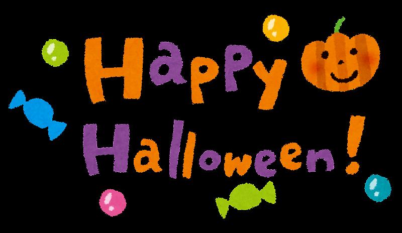 ハロウィンのイラストhappy Halloweenタイトル文字 かわいい