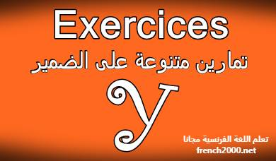 Exercices Y   تمارين متنوعة على الضمير