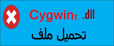 تحميل ملف Cygwin1.dll مجانا