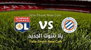 نتيجة مباراة مونبلييه وليون اليوم بتاريخ 15-09-2020 في الدوري الفرنسي