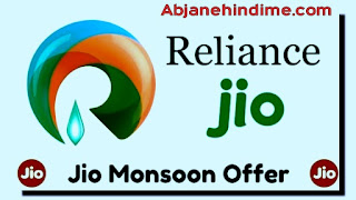Jio-new-plans-in-hindi