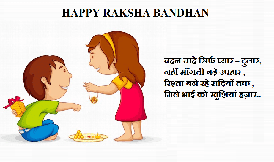 Raksha Bandhan Status Quotes Wishes For Brothers Sisters