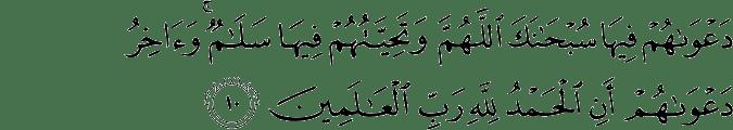 Surat Yunus Ayat 10
