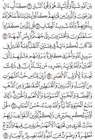 Tafsir Surat Ali Imron Ayat 11, 12, 13, 14, 15