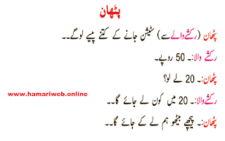 urdu lateefay pathan