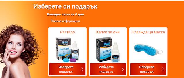 https://www.lentiamo.bg/bezplatno-otnovo-za-vas.html