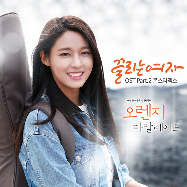 [Single] MONSTA X – Orange Marmalade OST Part 2