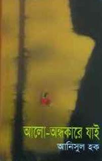 Alo Andhokare Jai by Anisul Haque