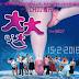"Review Filem ""THINK BIG BIG"" (大大哒), karya terbaru Pengarah Chiu Keng Guan."