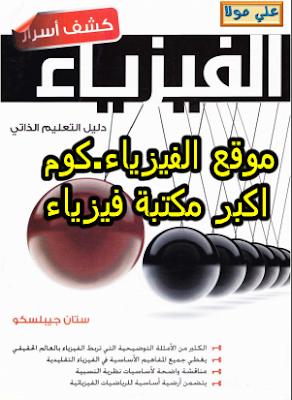 تحميل كتاب كشف اسرار الفيزياء مترجم كامل pdf برابط مباشر-الفيزياء.كوم