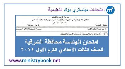 امتحان الهندسة محافظة الشرقية الصف الثالث الاعدادى ترم اول 2019
