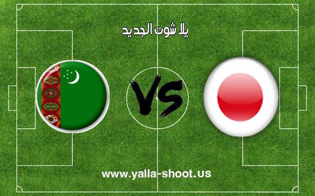اهداف مباراة منتخب اليابان وتركمانستان اليوم 09-01-2019 كأس آسيا 2019