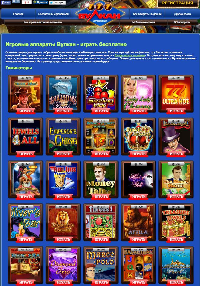 Игровые аппараты бесплатн как снять бонус онлайн казино