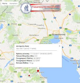 Σεισμική δόνηση τα ξημερώματα μεταξύ Λιτοχώρου και Λεπτοκαρυάς Πιερίας.