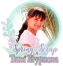 Я была  в ДК блога Spring Scrap