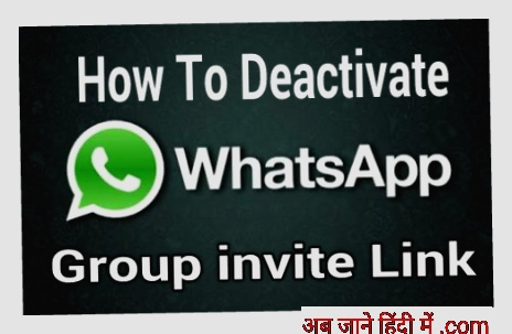 How to deactivate whats app group invite link abjanehindime whatsapp group invite link deactivate kaise kare stopboris Image collections