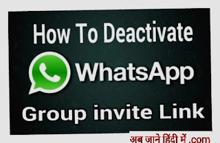 whatsapp group invite link deactivate kaise kare