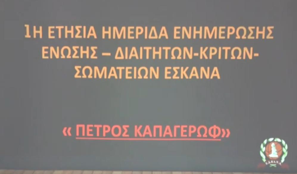 Ημερίδα ενημέρωσης της ΕΣΚΑΝΑ (video)