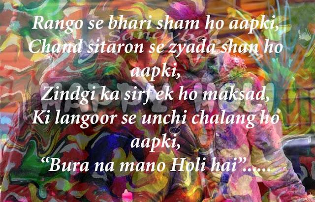 Bura Na Mano Holi Hai Images