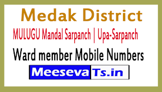 MULUGU Mandal Sarpanch | Upa-Sarpanch | Ward member Mobile Numbers Medak District in Telangana State