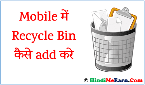 Mobile me recycle bin kaise add kare