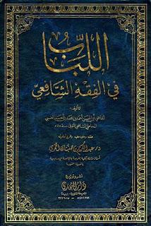 تحميل كتاب اللباب في الفقه الشافعي - الإمام المحاملي الشافعي