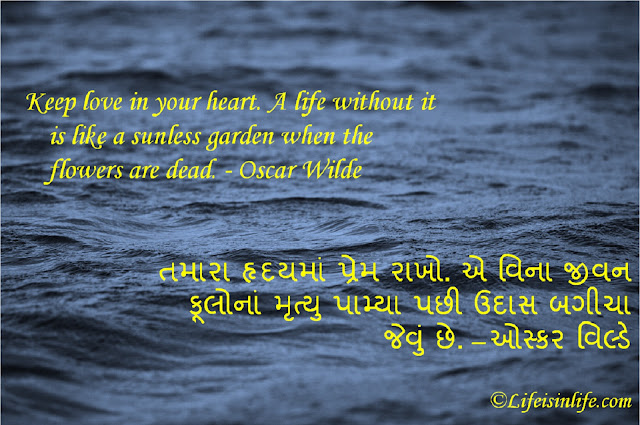 motivational quotes gujarati images-Keep love in your heart. A life without it is like a sunless garden, when the flowers are dead. - Oscar Wilde
