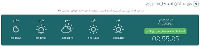 أحسن موقع لمعرفة مواقيت الافطار والصلاة والامساك لشهر رمضان 2018