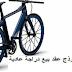 نموذج عقد بيع دراجة عادية