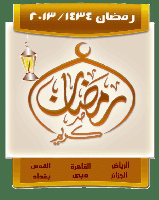 ramadan-calender