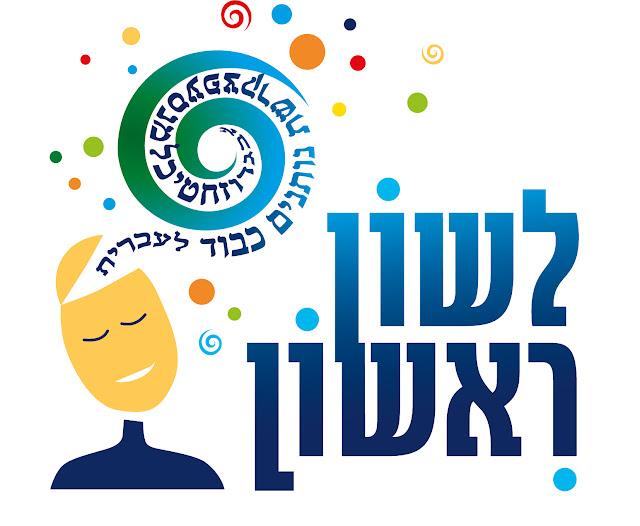 """""""לשון ראשון"""" כנס שפה העברית בראשון לציון יוצא לדרך - מי יופיע?"""