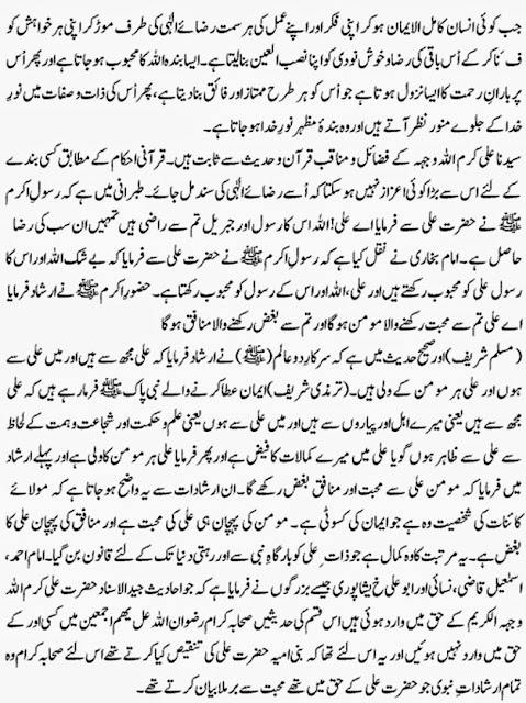 hazrat saiyyidinaa alee ramadaan article allama kaukab noorani okarvi