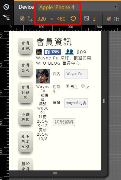 rwd-wfublog-member-system-1