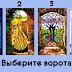 Выберите ворота и узнайте, какие изменения вас ждут в любовной жизни