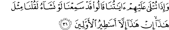 Surat Al Anfal Ayat 31