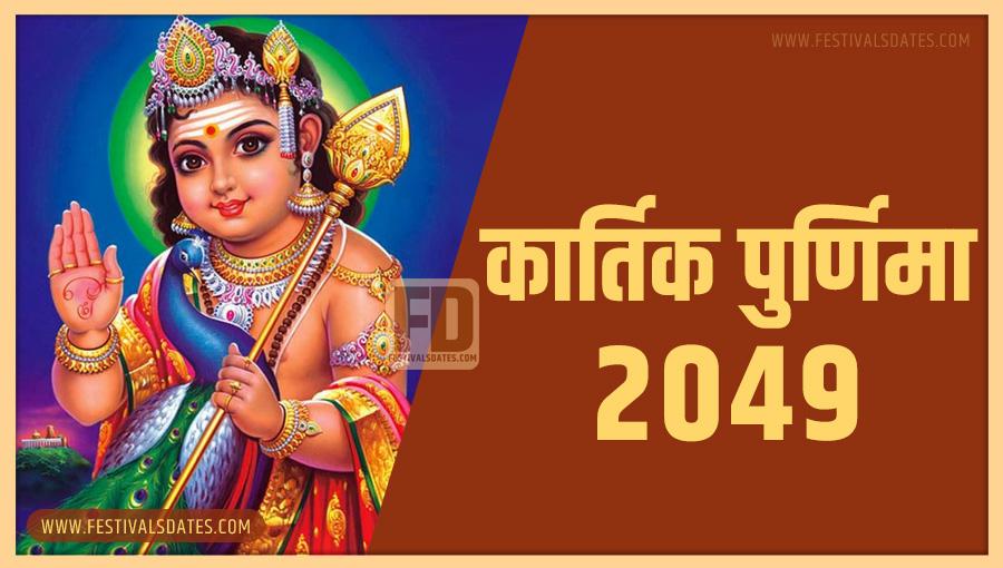 2049 कार्तिक पूर्णिमा तारीख व समय भारतीय समय अनुसार