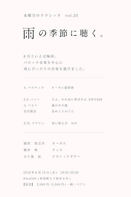 水曜日のクラシック 副田真之介 細井唯 五十嵐紅