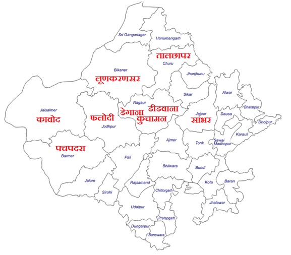राजस्थान के मीठे व खारे पानी की प्रमुख झीले