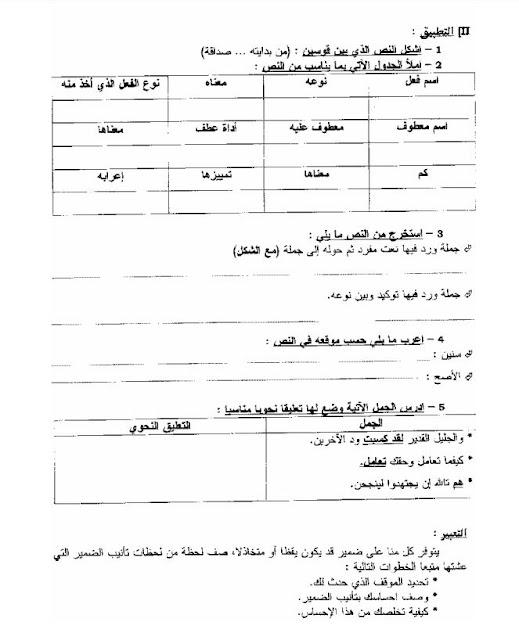 السنة الثالثة ثانوي إعدادي :فرض محروس رقم 1 مادة اللغة العربية