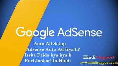 AdSense auto ad ko kaisa setup kara